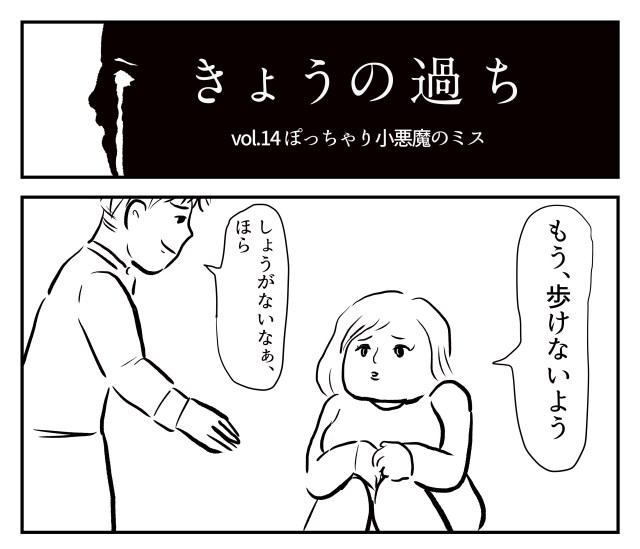 【2コマ】きょうの過ち 第14回「ぽっちゃり小悪魔のミス」