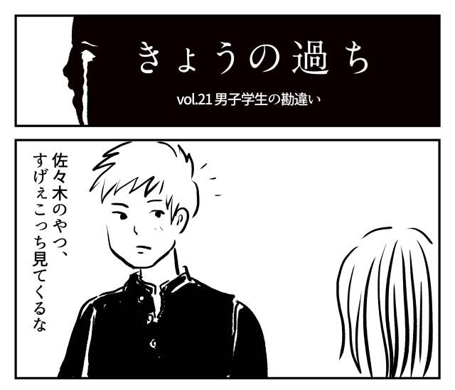 【2コマ】きょうの過ち 第21回「男子学生の勘違い」
