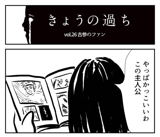 【2コマ】きょうの過ち 第26回「古参のファン」