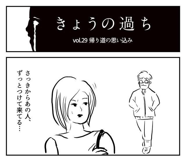 【2コマ】きょうの過ち 第29回「帰り道の思い込み」