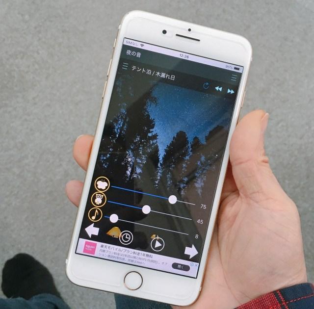 【在宅検証】集中力を高めてくれそうな環境音アプリ(無料)3選! 気が散る人は試してみよッ!!