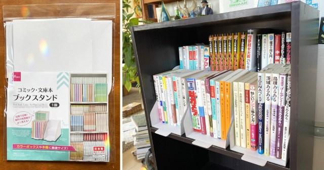 【100均検証】カラーボックスが2段式の本棚になるダイソーの「コミック・文庫本ブックスタンド」は3つ同時に買ったほうが良いかも