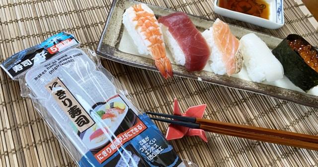 【100均検証】にぎり寿司メーカー「寿司っ子」で寿司を作ってみたら、意外とちゃんとした寿司ができた!