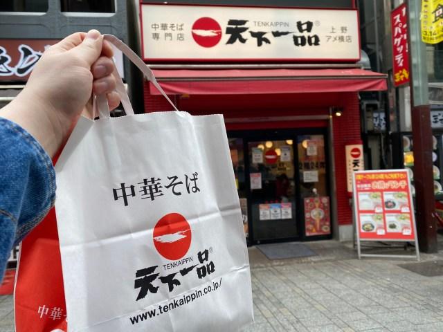 【心配】天下一品が「お持ち帰りラーメン」をリニューアル…買ってみた結果 → 「客が店に来なくなるのでは…?」と不安になるほど再現度が高かった