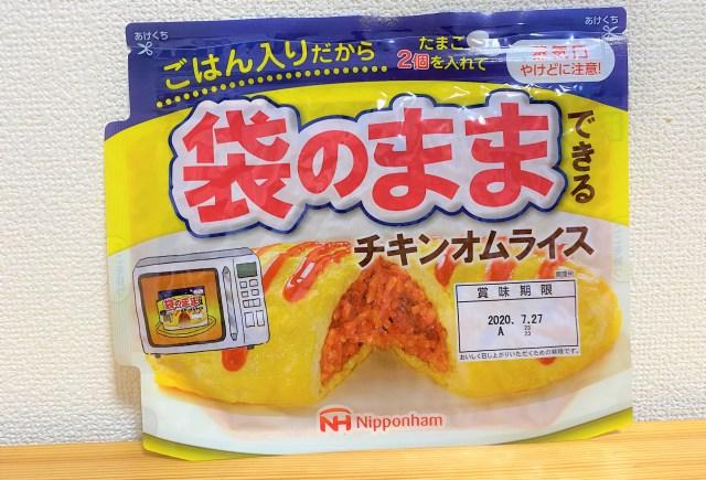 【これすげえ!】ニッポンハムの「袋のままできるオムライス」が楽チンすぎて、もはや煩悩のかたまり / 卵2個入れてレンチンするだけで完成