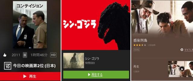 【今こそ見るべき映画】緊急事態宣言する『シン・ゴジラ』/ 感染症と人類が闘う『コンテイジョン』&『感染列島』