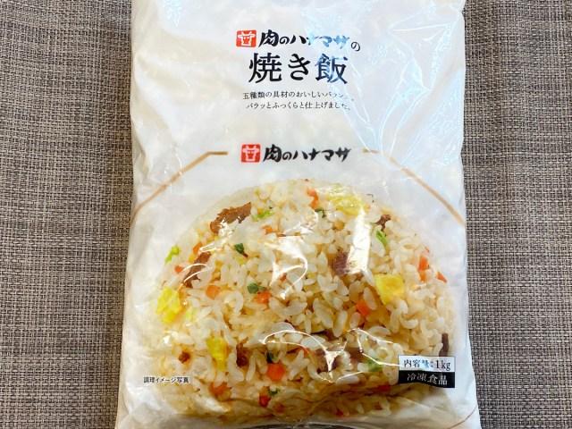 たった598円で1キロ入り! 肉のハナマサの「冷凍焼き飯」が想像以上にヨロシ