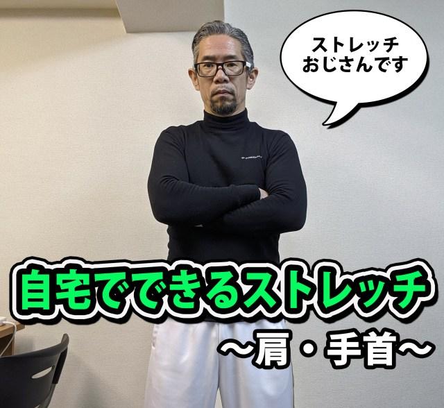 ストレッチおじさんの 「自宅でできるストレッチ」 ~肩まわり・手首編~