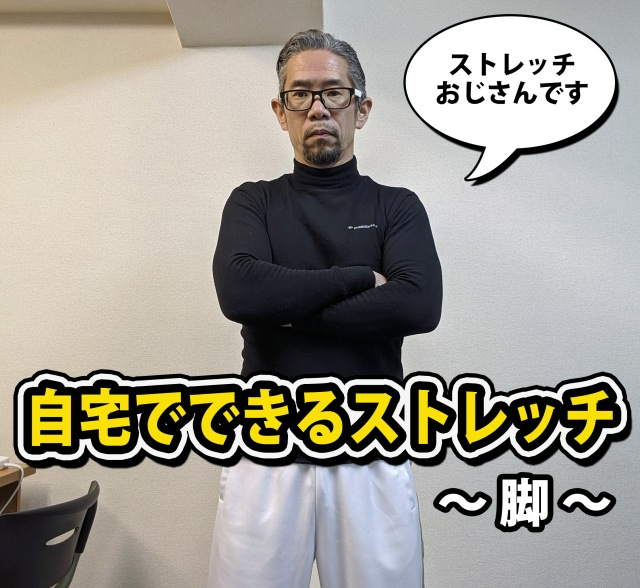ストレッチおじさんの「自宅でできるストレッチ」~脚編~