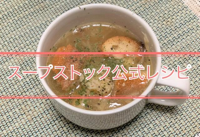 【公式】スープストックがレシピを公開していたので「ゴッホの玉葱のスープ」を作ってみた → 時間はかかるけど手順は単純だぞ~!