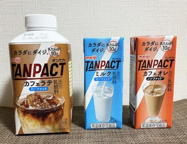 【プロテイン飲料】新しく発売された明治の「タンパクト」って美味しいの? 3種類の中でイチ押しは…