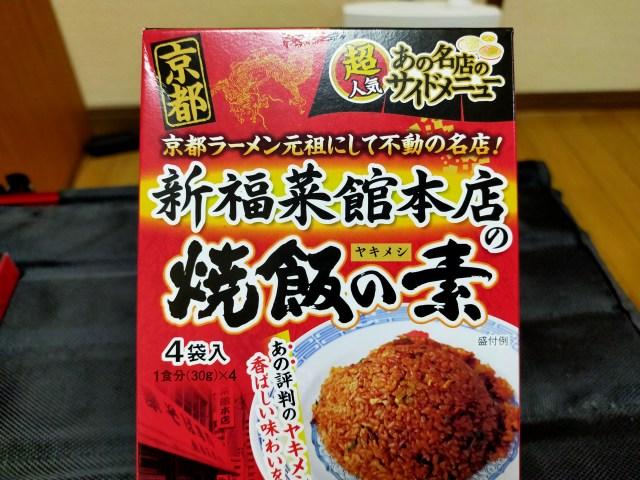 あの「黒いヤキメシ」が家で作れる!? 京都屈指の名店・新福菜館の味を再現したヤキメシの素を買ってみた