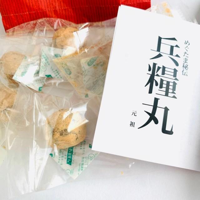 たった一粒で元気に!? 戦国時代の栄養食・兵糧丸(ひょうろうがん)が現代の東京に復活 / 恵比寿『写真集食堂 めぐたま』