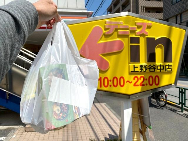 【ママ大助かり】デニーズのテイクアウトもなかなかスゴイ! お子様ランチが驚異の242円ッッッ!!