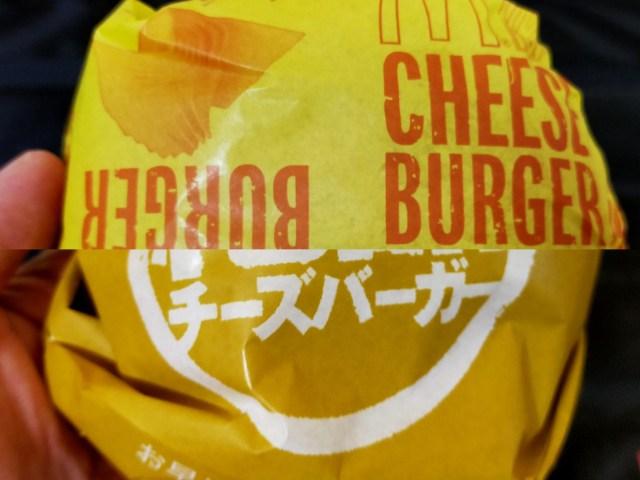 【成り行きグルメ】マックとロッテリアのチーズバーガーを合体させたら「思わぬ副産物」を生み出してしまった…