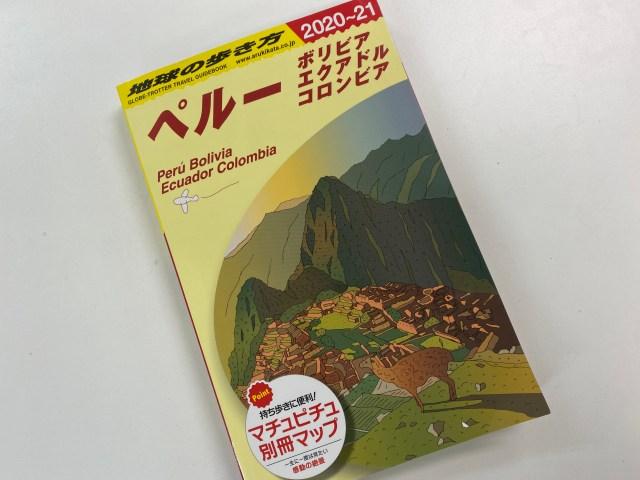 【英断】『地球の歩き方』電子版が今なら主要全185タイトル読み放題! 中の人にその想いをきいてみたら…今すぐ海外旅行できるんだと気づいた