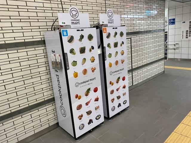 【通常運行中】誰とも会わずに新鮮食材が当日受け取り可能! 送料・最低注文額ナシの『クックパッドマート』が「アリアリのアリ」だった