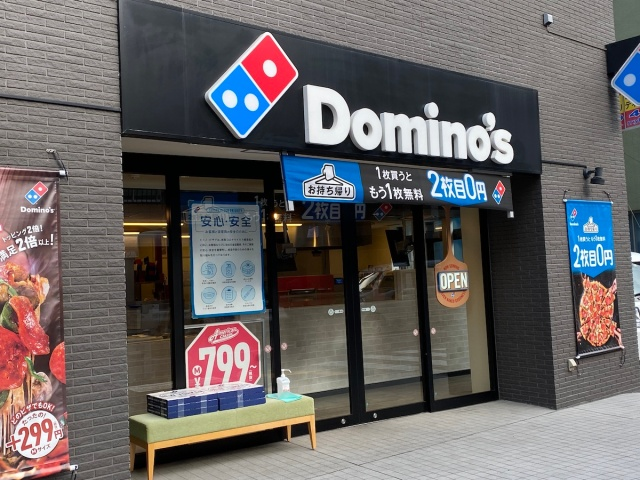 【コロナ予防】ドミノ・ピザが新しく始めた「お持ち帰り あんしん受取サービス」を試してみた