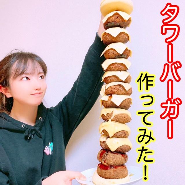 【デカ盛り】コストコの人気ビーフパティ2kg超でタワーバーガーを作った結果 → なんと全長48cmに