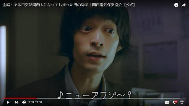 関西電気保安協会のCMが大阪人でもワロてまう / ある日突然関西人になってしまった男の物語