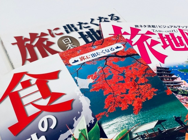 眺めるだけで旅気分! 地理がわかるだけじゃない「読む」地図帳3選