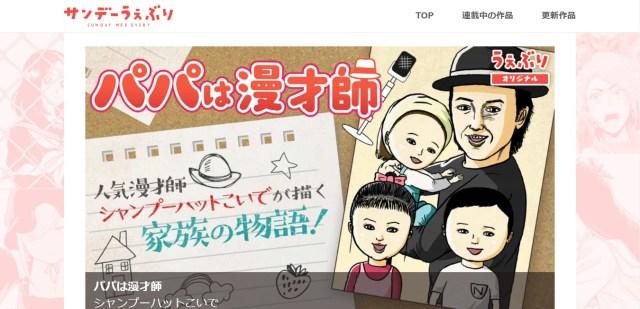 【無料で読む面白マンガ】天才漫才師の日常を描いた「パパは漫才師」が泣ける
