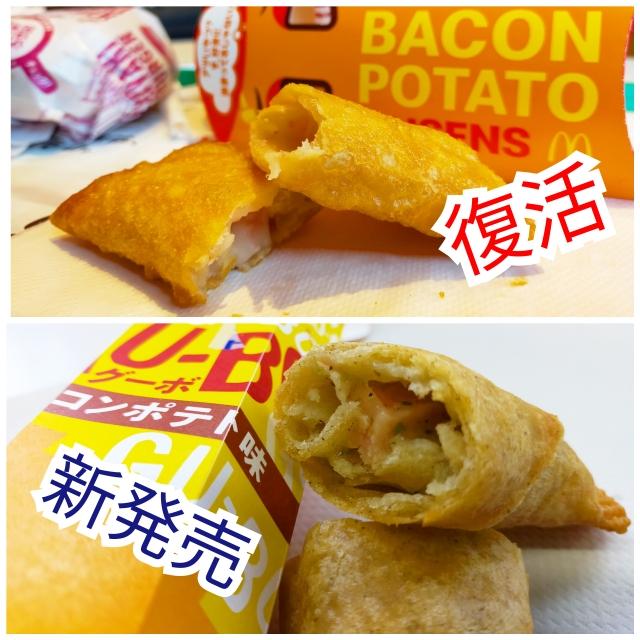 ローソンの新発売「GU-BO」vs マックの復活「ベーコンポテトパイ」美味いのはどっち? 実際に食べ比べてみた!!