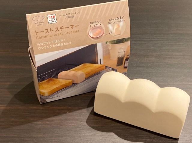 【正直レビュー】巷で話題のトーストスチーマーは本当にパンが美味しくなるのか!? 何度目かの挑戦で「効果を発揮する条件」を見つけた