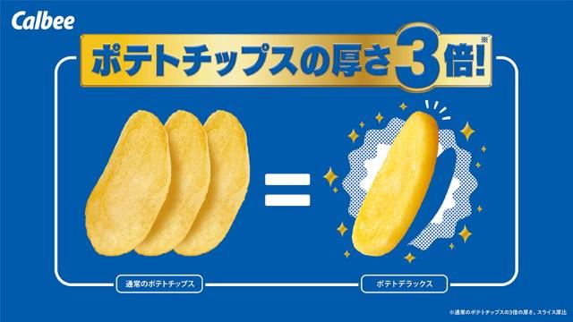 【強い】通常の3倍の厚さにメガ進化したポテチ「ポテトデラックス」登場ッ! 一足早く疑似体験してみたら食べ応えがヤバすぎた