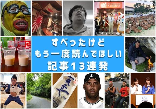 【リベンジ】ロケットニュース24の記者が「すべったけどもう1度読んで欲しい記事」13連発