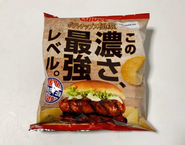 【ブチキレ】てりやきバーガーマニアがポテトチップス『極濃てりやきマヨ味』を食べてみた結果