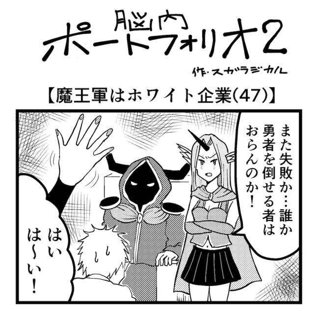 【4コマ】第112回「魔王軍はホワイト企業47」脳内ポートフォリオ