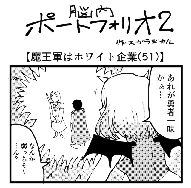 【4コマ】第116回「魔王軍はホワイト企業51」脳内ポートフォリオ