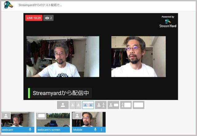 多機能ライブ配信サービス『StreamYard』がすごい! 無料でも使えるツールが盛りだくさんだ!!
