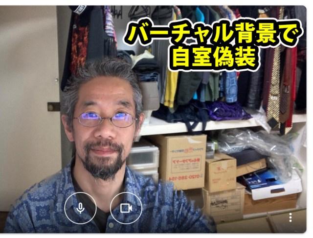 【在宅検証】オンラインミーティングで自室を「バーチャル背景」で偽装しても、バレないんじゃないのか?