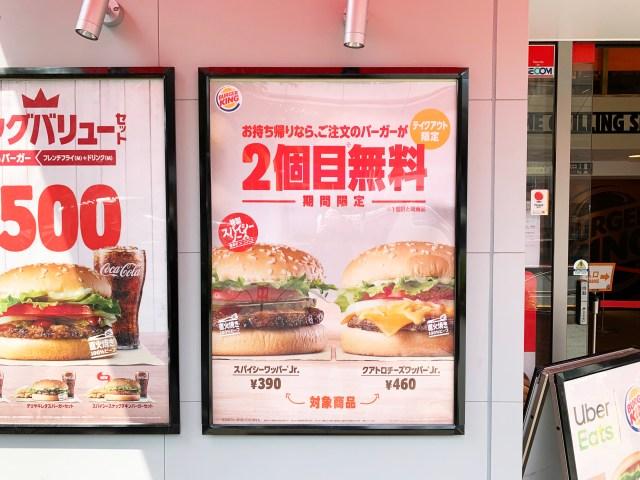 【2個目無料】バーガーキングで「クアトロチーズワッパーJr.」をテイクアウトしたら460円でパーティーになった!