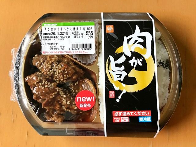 """【2週間限定】ミニストップの新商品『肉が旨い! 牛ハラミ焼肉弁当』によって """"焼肉欲"""" が満たされた"""