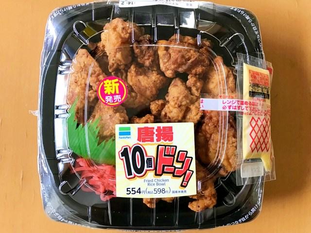 【偏差値0】ファミマの新商品『唐揚10個ドーン!』がアタマ悪すぎで逆に最高 / マジでご飯の上に唐揚げ10個のみ