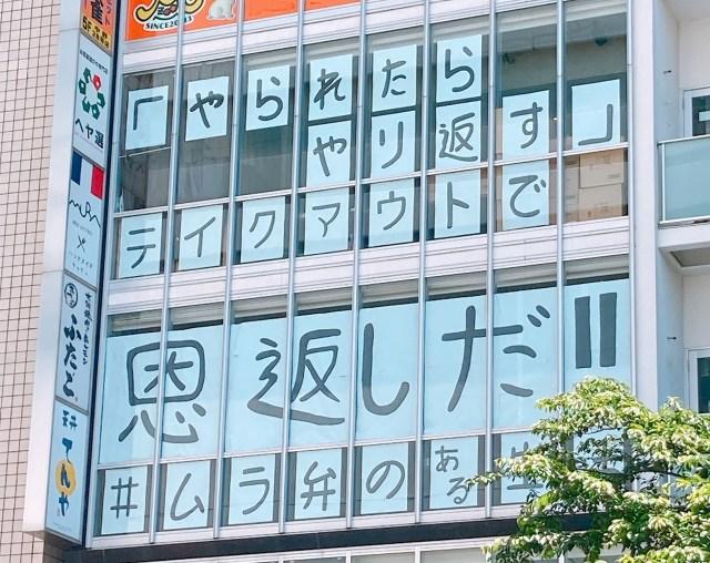 東京・中野のフレンチレストランの貼り紙に度肝を抜かれたでござる!「やられたらやり返す 恩返しだ!!」/ ネオビストロMURA