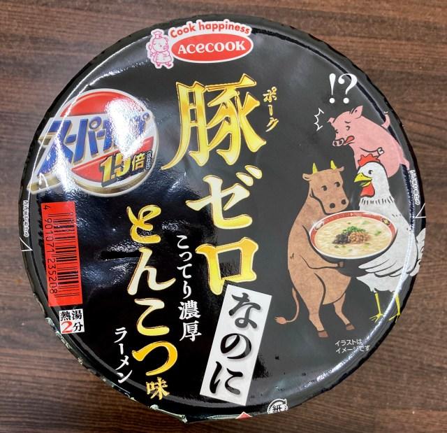 エースコックがまたやりやがった! 豚ゼロなのに『こってり濃厚とんこつ味ラーメン』を発売していた!!