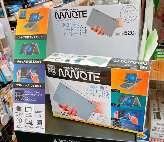 【検証】ドン・キホーテの7インチノートパソコン『Nanote』でライブ配信できるのか!? たしかめた結果……