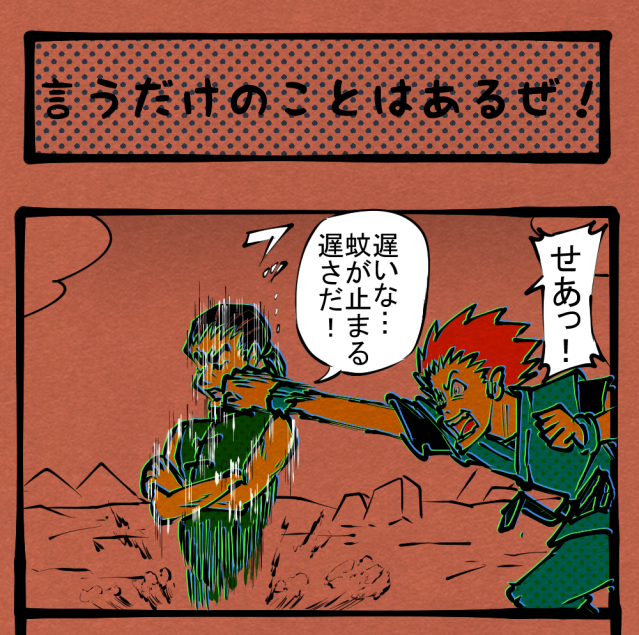【生きづらさ】ドアガチャムーブ発動! 強迫観念に駆られる格闘家! 四コマサボタージュ第225回「言うだけのことはあるぜ!」