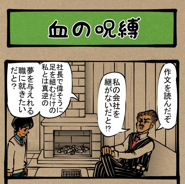 【毒親】逃れ得ぬ宿命! 切っても切れない親子という鎖! 四コマサボタージュ第243回「血の呪縛」