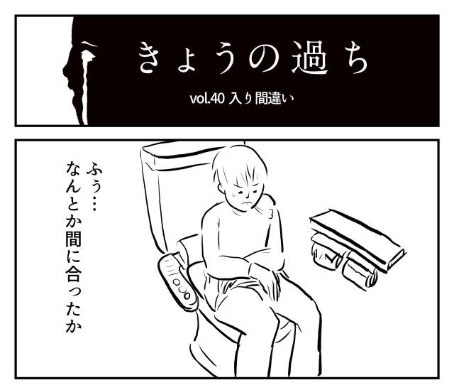 【2コマ】きょうの過ち 第40回「入り間違い」