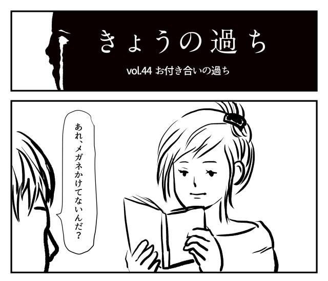 【2コマ】きょうの過ち 第44回「お付き合いの過ち」