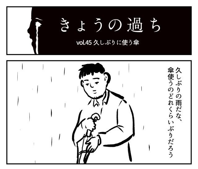【2コマ】きょうの過ち 第45回「久しぶりに使う傘」