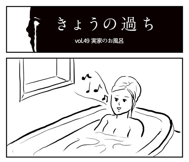 【2コマ】きょうの過ち 第49回「実家のお風呂」