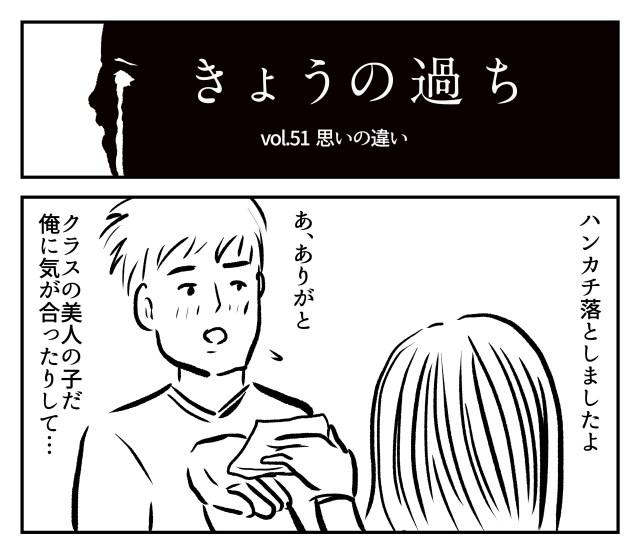 【2コマ】きょうの過ち 第51回「思いの違い」