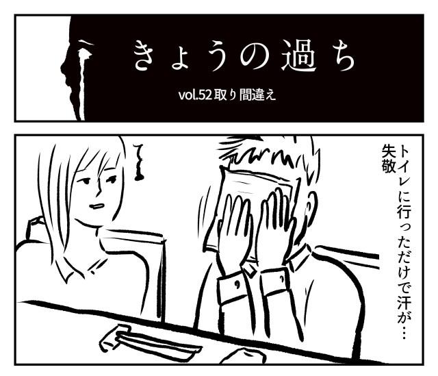 【2コマ】きょうの過ち 第52回「取り間違え」