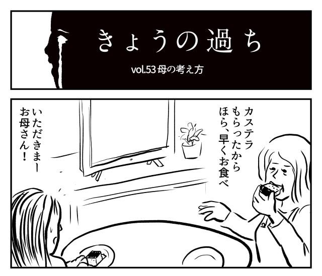 【2コマ】きょうの過ち 第53回「母の考え方」